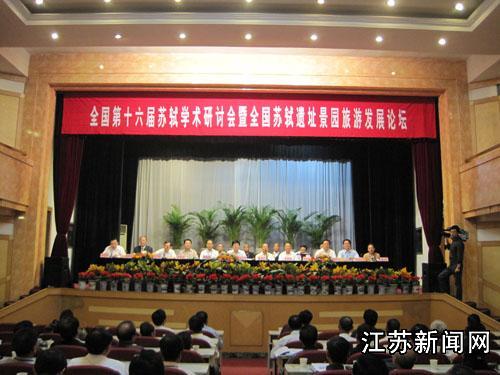 全国第十六届苏轼学术研讨会在江苏徐州召开