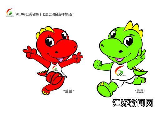 """吉祥物运用拟人手法,以""""龙""""为设计元素,以""""兰陵""""谐音""""兰兰"""",""""灵灵"""""""
