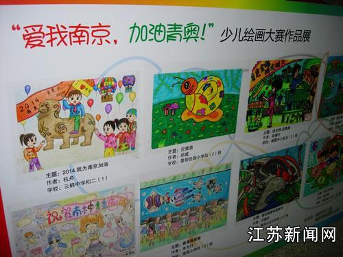 百余幅青奥题材儿童绘画乘上南京地铁(组图)--