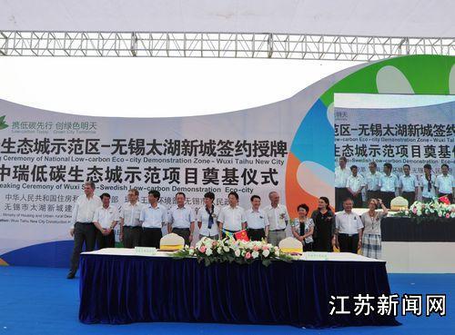 (记者 洪晓红 孙权)由无锡市人民政府与瑞典王国环境部合作开发的中国