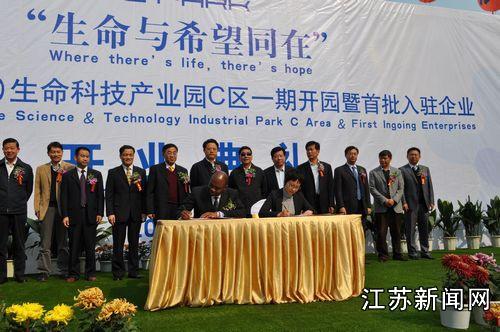 国内外五大生物医药研发机构入驻江苏无锡--江