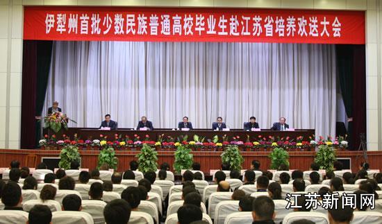 00名少数民族高校毕业生赴江苏学习培养