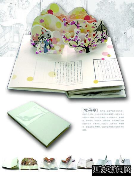 书立体艺术图片_无限创意的书页立体艺术