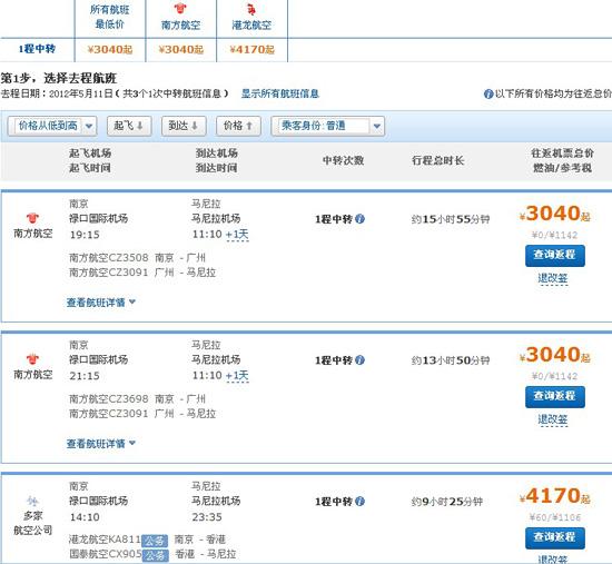 南京飞往菲律宾航班影响不大