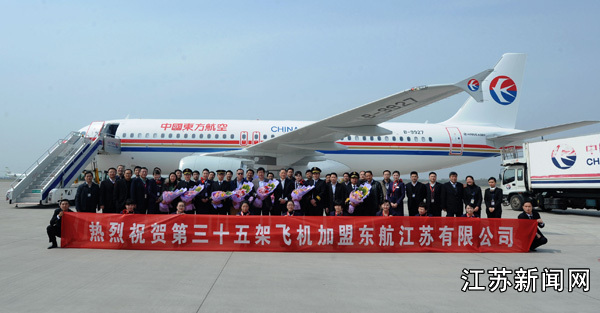 中新江苏网南京3月28日电 (寇灵楠)3月28日下午13时36分,随着B9927飞机平稳降落在南京禄口国际机场,标志着东航江苏公司迎来了今年引进的六架A320飞机的第三架。至此,东航江苏公司的机队规模已达到35架,包括A320飞机24架,A321飞机6架,EMB145飞机5架。   B9927飞机是在德国汉堡组装完成,于28日上午10时50分抵达浦东国际机场,再由浦东飞抵南京的。为了使此次接机工作顺利有序,东航江苏公司成立了以刘钢总经理为团长的代表团远赴德国开展工作。当接机人员走出舱门,受到了早已在停