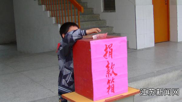 闵阳泉中心小学捐款小学献特教开展v小学--江桥镇北大街爱心图片