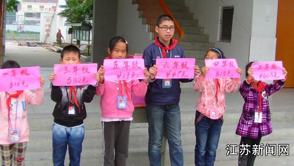 闵桥镇中心年级捐款爱心献特教开展v年级--江教材小学解—小学六全图片