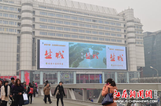 盐城旅游形象宣传片亮相北京 推介四色之城-