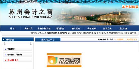 东奥为苏州会计继续教育保驾护航--江苏新闻网