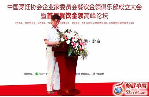 中国烹饪协会企业家委员会餐饮金领俱乐部成立大会
