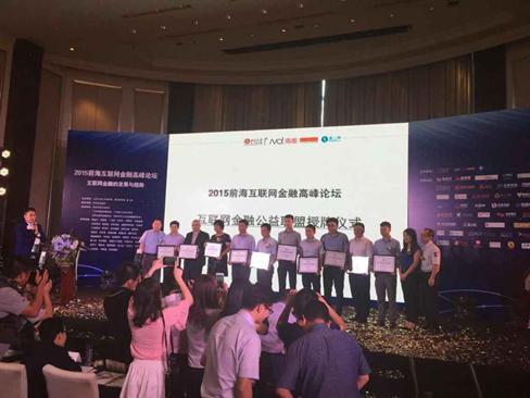 深圳互联网金融战略联盟启动仪式暨深圳互联网金融战略联盟授牌仪式