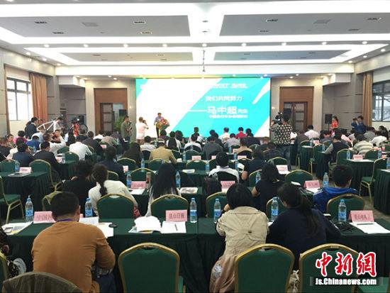 首届中国 骑行天下 昆山峰会共话 自行车+ 发展