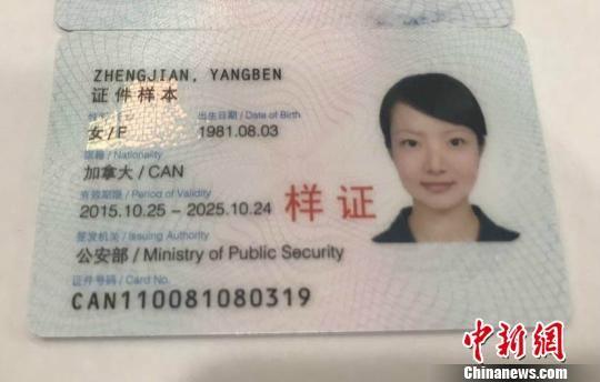 江苏首批9位外籍人士换发新版绿卡