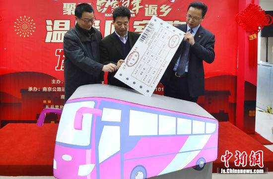 """""""2019温暖回家路""""在南京小红山客运站启动。泱波 摄"""