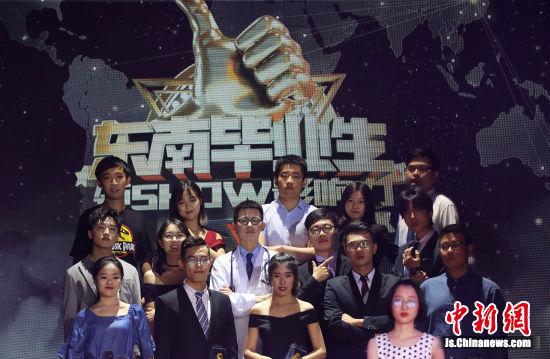 候选大学生集体亮相。 中新社记者 泱波 摄