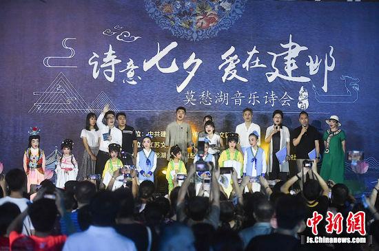 """""""诗意七夕 爱在建邺――莫愁湖音乐诗会""""如期举行。刘小静 摄"""