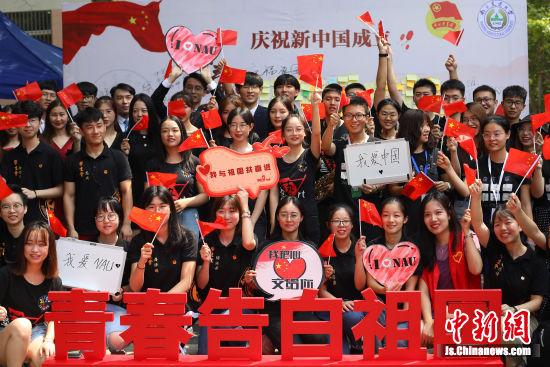 """南京农业大学师生大声喊出来""""青春逐梦,未来有我。我爱南农,我爱祖国"""",表达了对新生的欢迎和对祖国的热爱。中新社记者 泱波 摄"""