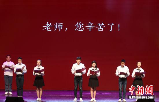 大学生诗歌朗诵祝福老师。 泱波 摄