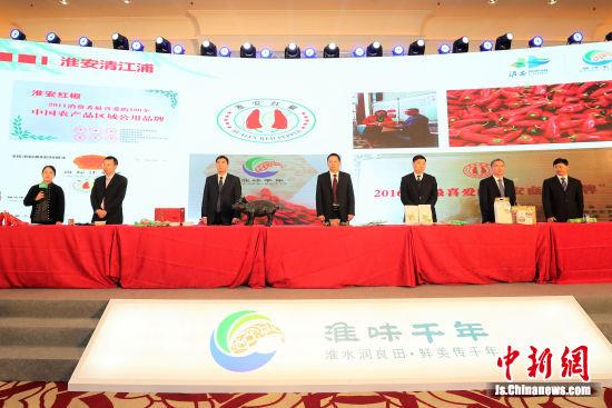 """《""""淮味千年""""农产品区域公用品牌建设》白皮书发布。刘志钧 摄"""