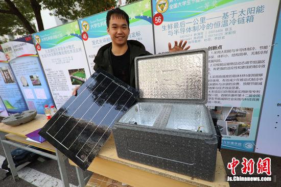 """展出的""""基于太阳能与半导体制冷的恒温冷链箱""""。中新社记者 泱波 摄"""