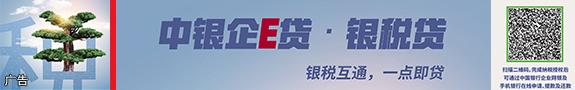 中国银行广告