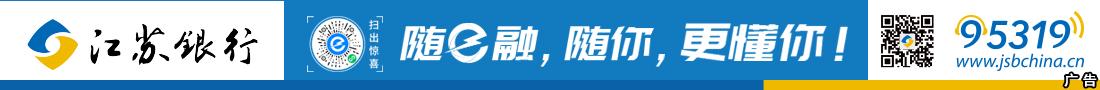 江苏银行广告