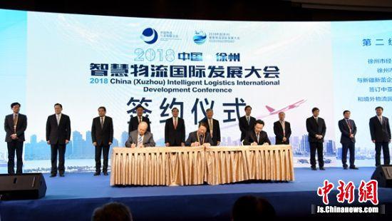2018中国徐州智慧物流国际发展大会项目签约