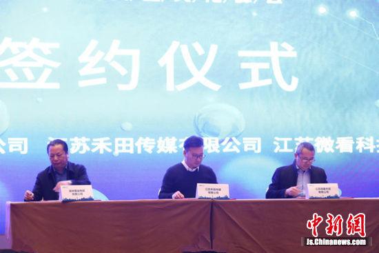 """""""淮海传媒产业园""""签约。"""